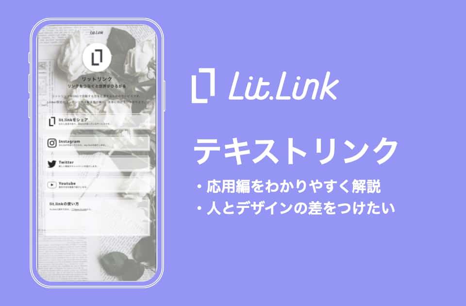 lit.link(リットリンク) テキストリンク応用編