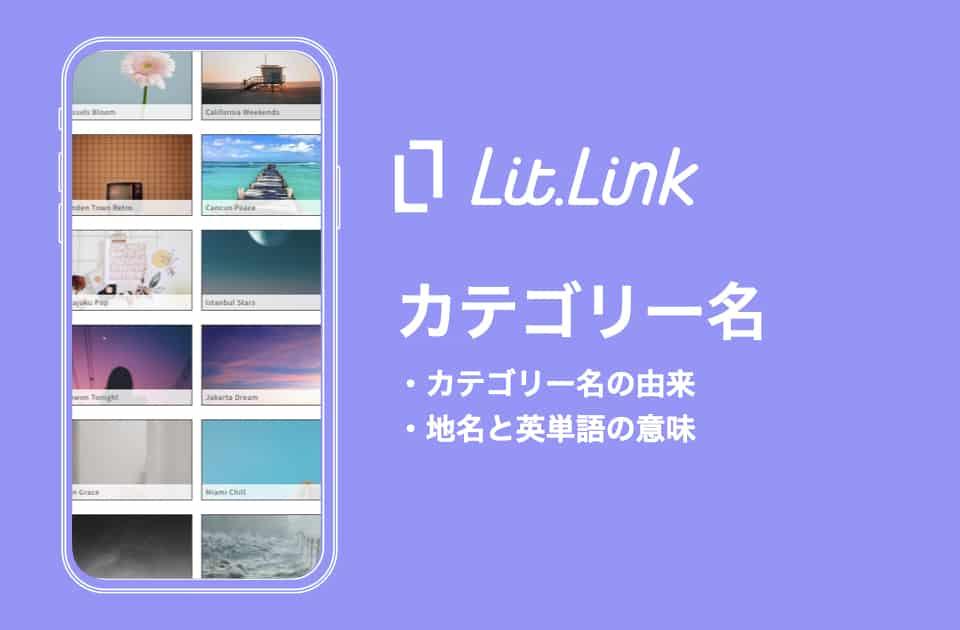 lit.link(リットリンク) カテゴリー名の由来