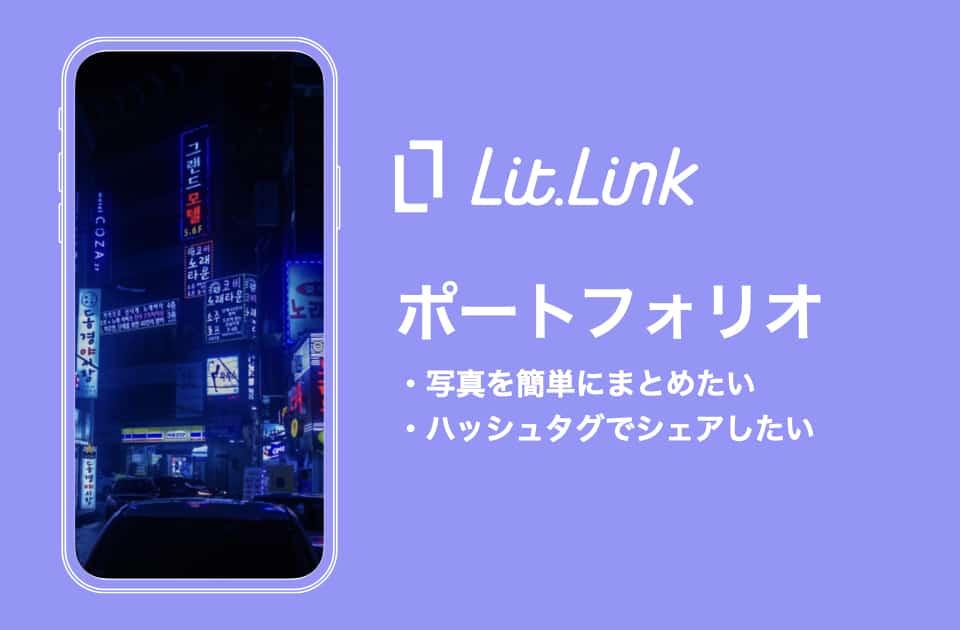 lit.link(リットリンク) ポートフォリオの作り方