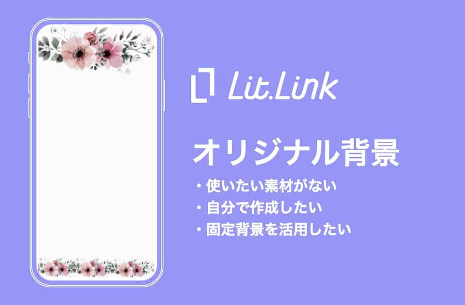 lit.link(リットリンク) オリジナル編集