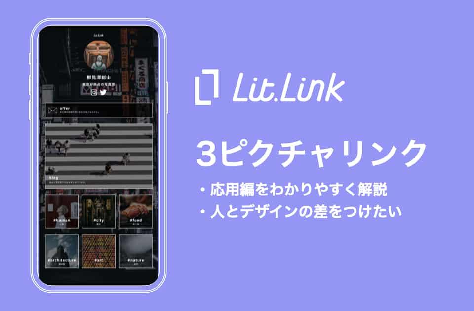 lit.link(リットリンク) 3ピクチャリンク