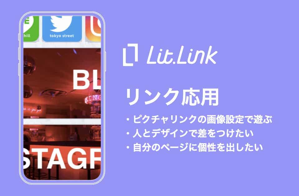 lit.link(リットリンク) リンク応用編