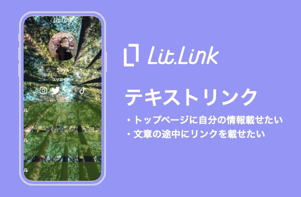 lit.link テキストリンクの使い方