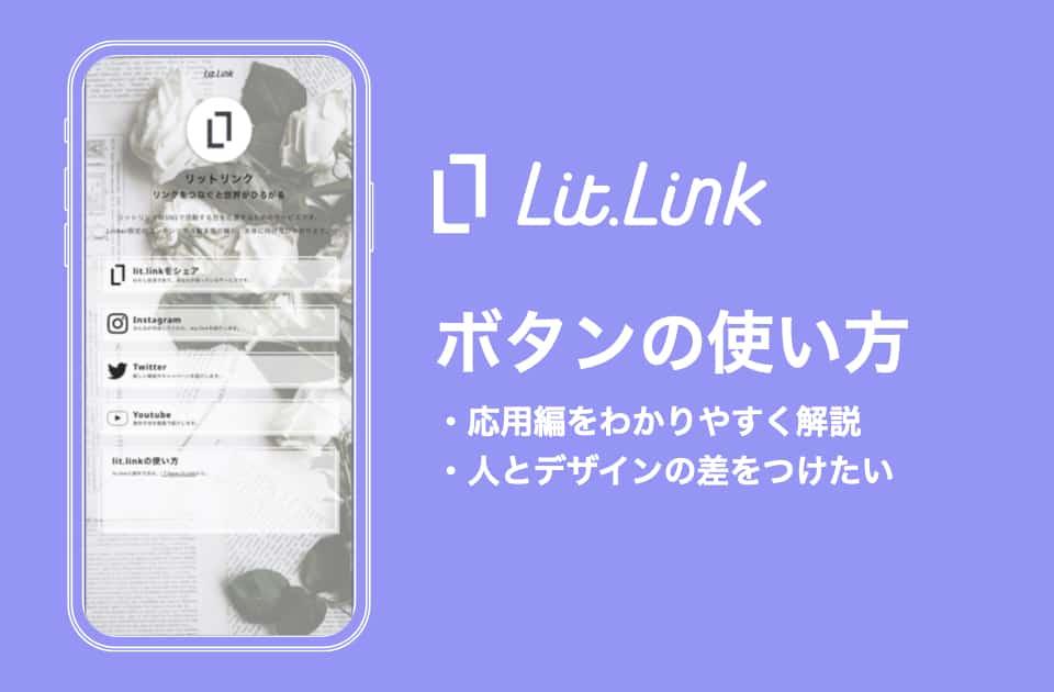 lit.link(リットリンク) ボタンの使い方