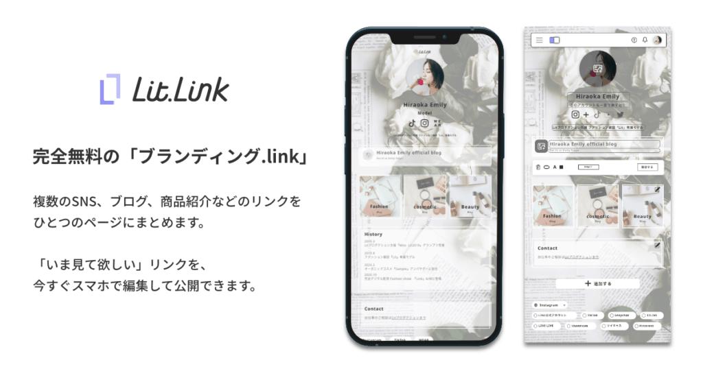 lit.linkバナー