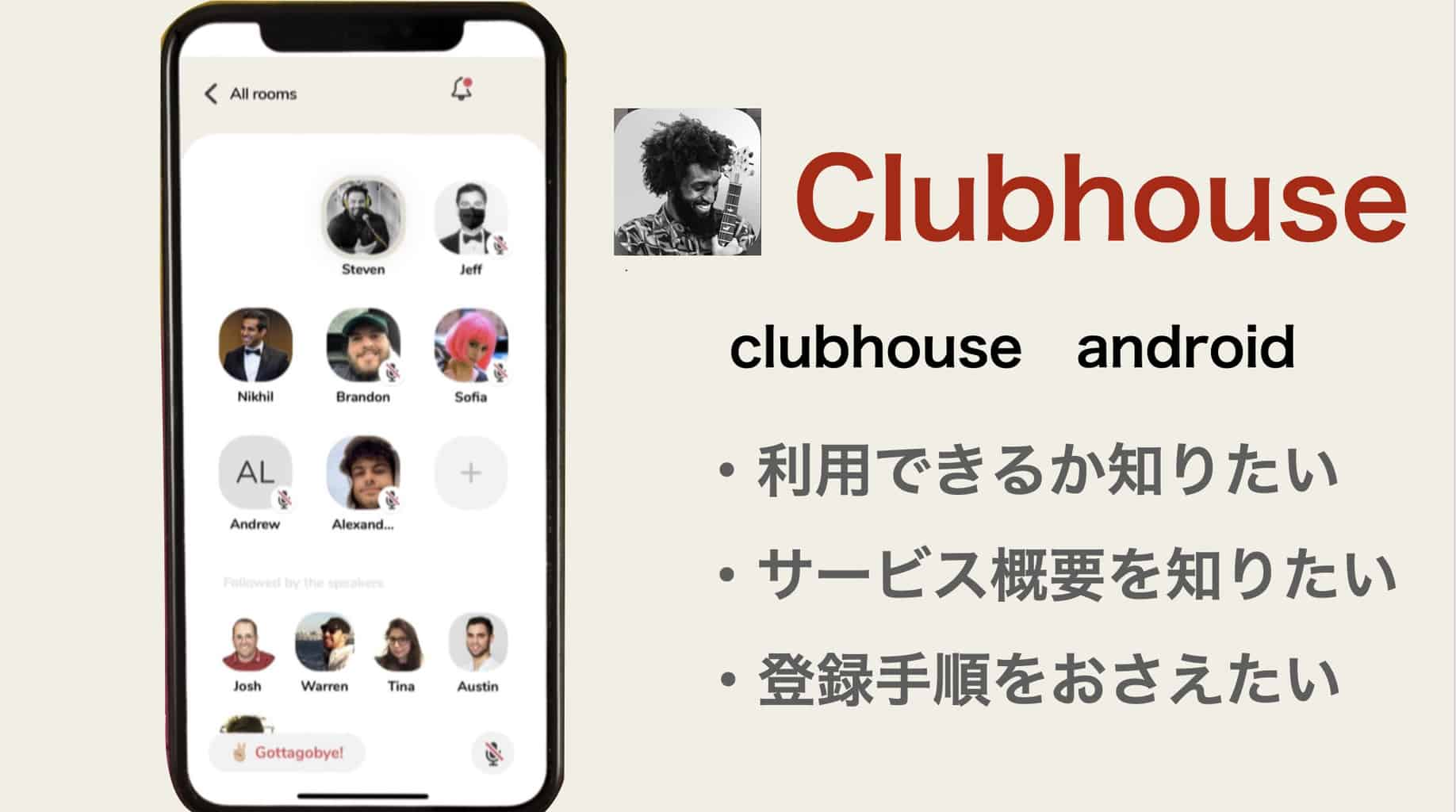 clubhouse android
