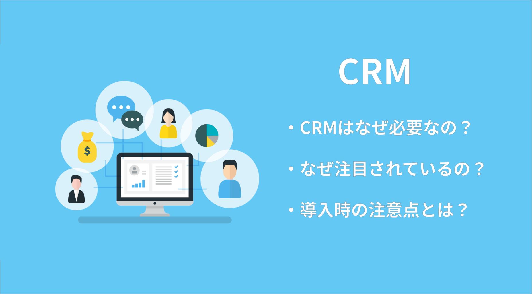 CRMの必要性とは?なぜ重要なのかを詳しく解説!