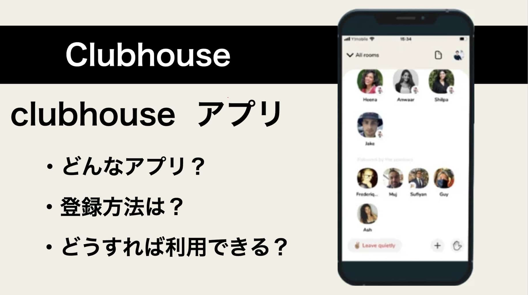 clubhouse アプリ