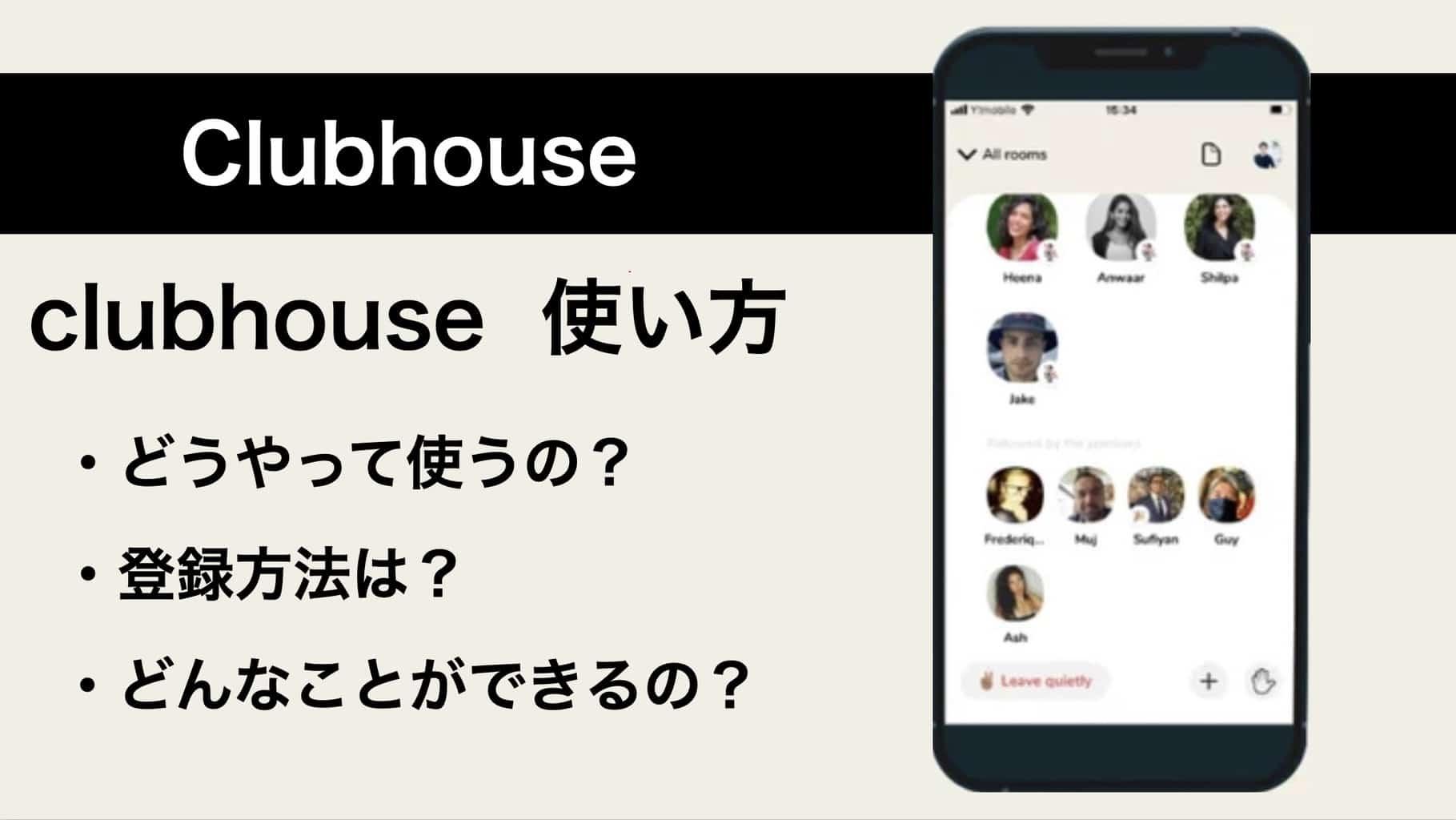 clubhouse 使い方