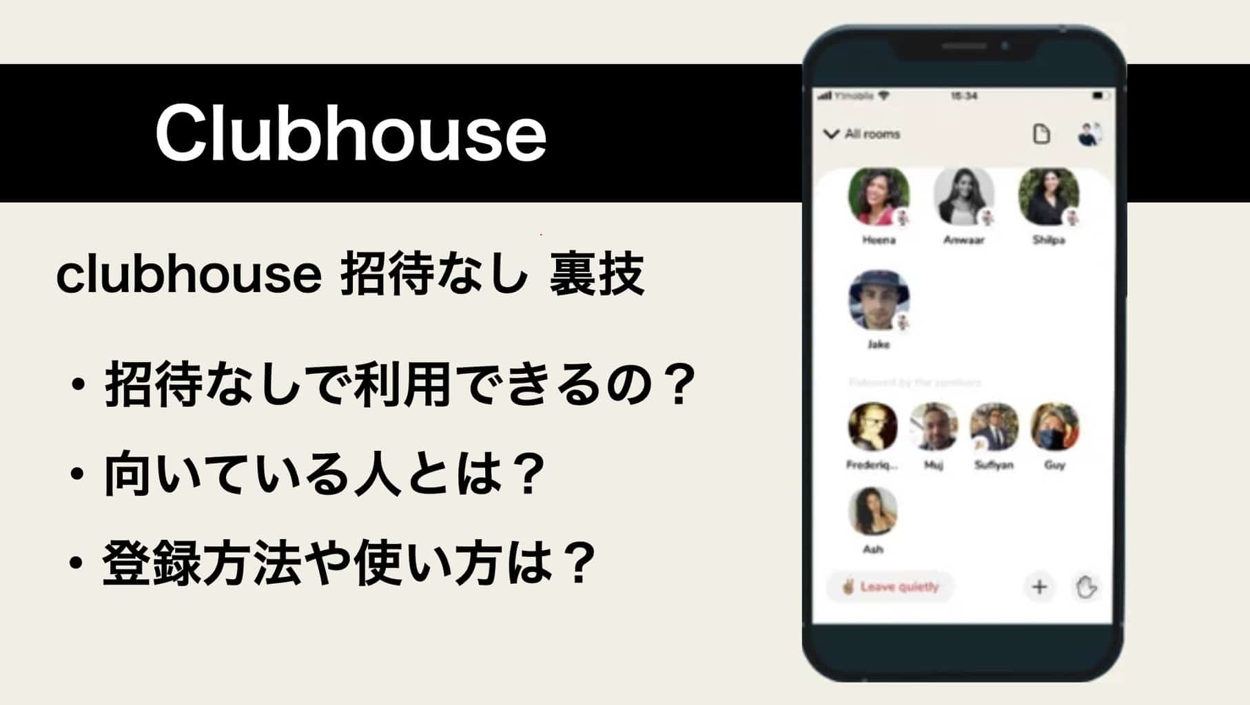 clubhouse 招待なし 裏技