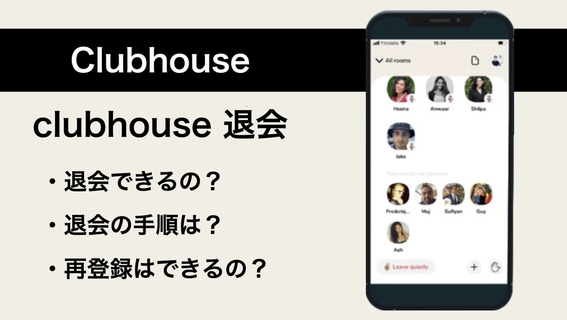 clubhouse 退会
