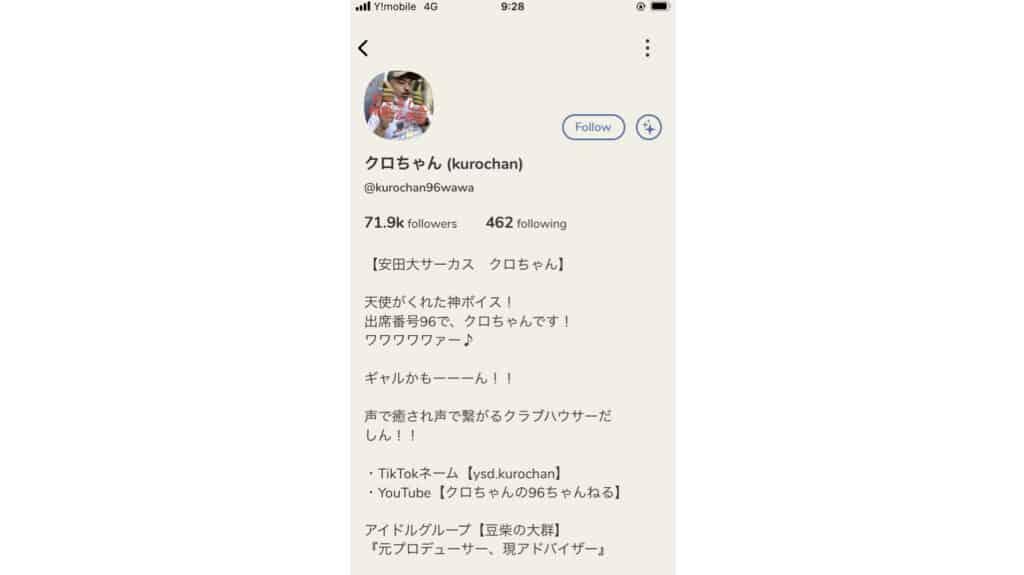 安田大サーカスクロちゃん アカウント