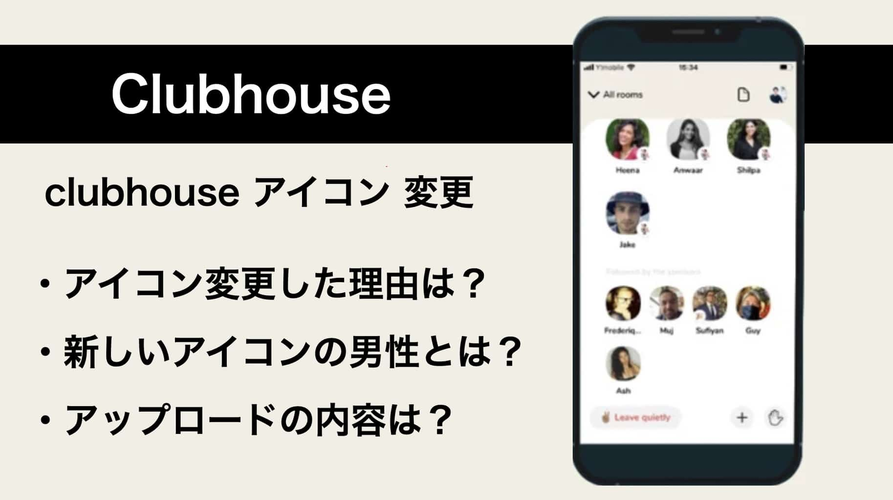 clubhouse アイコン 変更