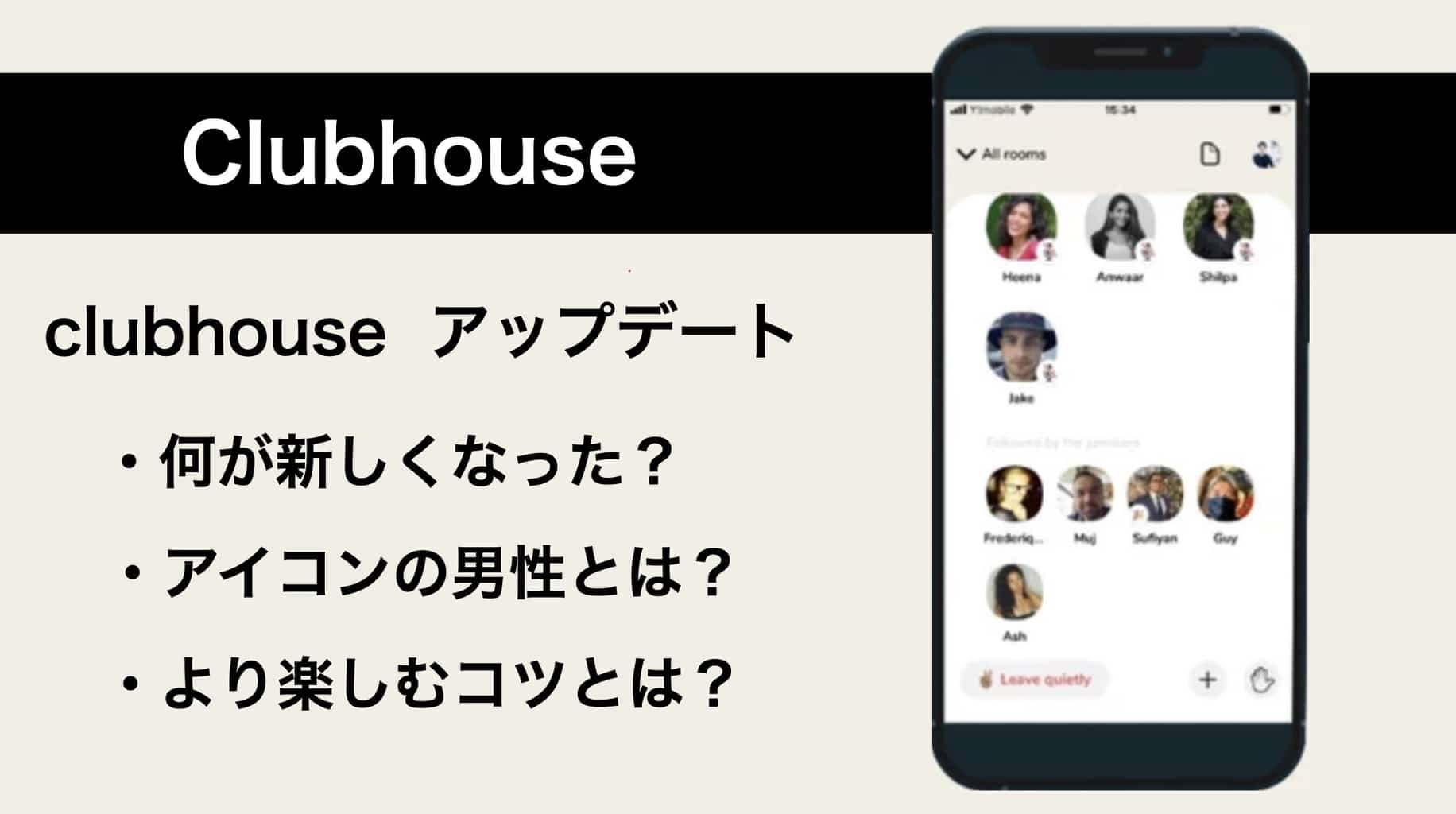 clubhouse アップデート