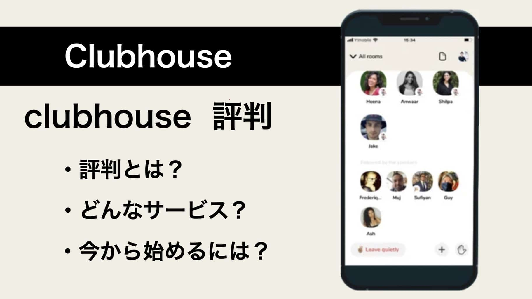 clubhouse 評判