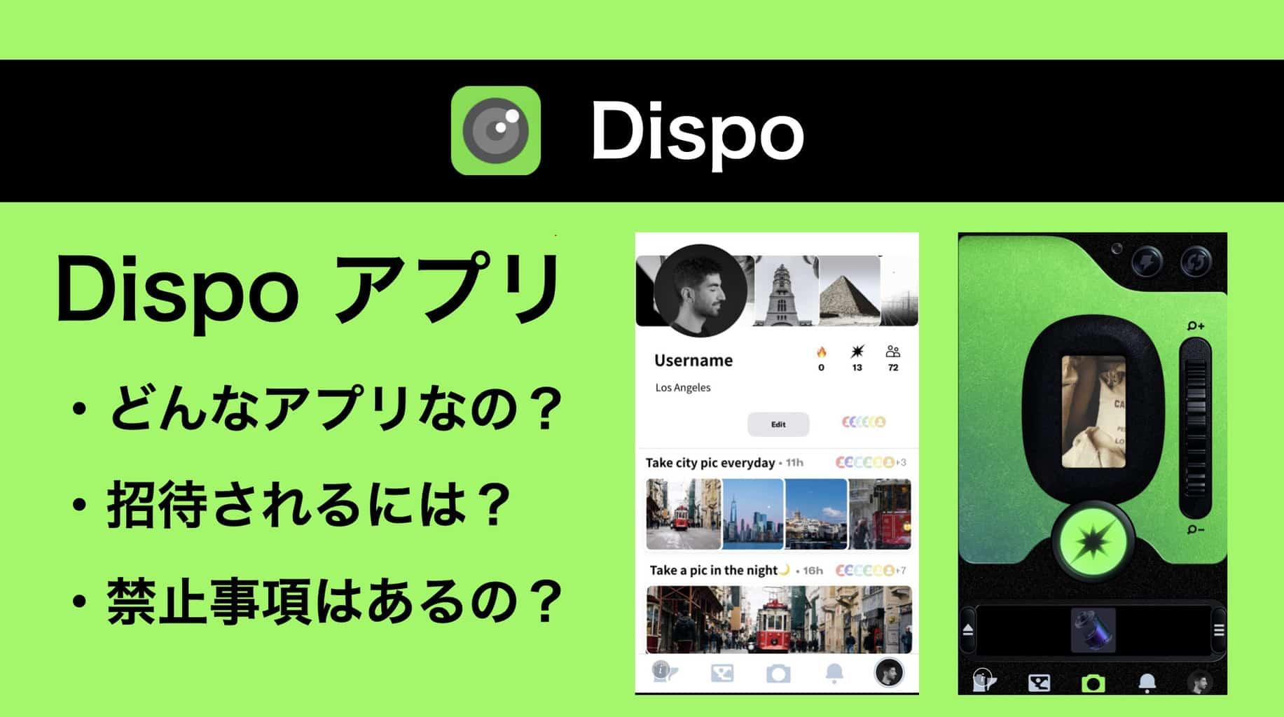 dispo アプリ