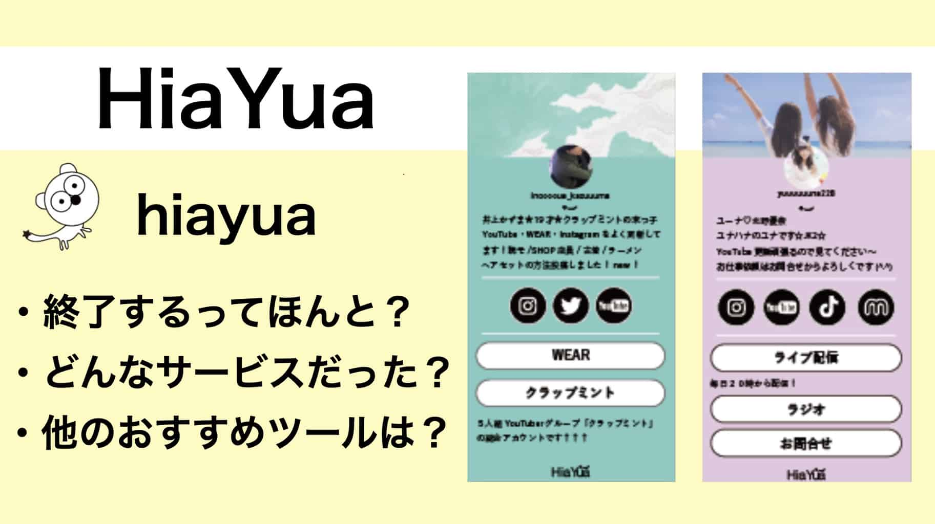hiayua