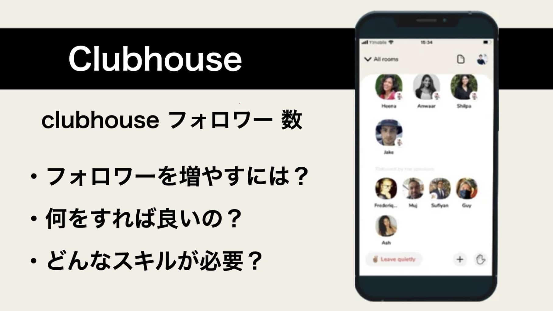 clubhouse フォロワー 数