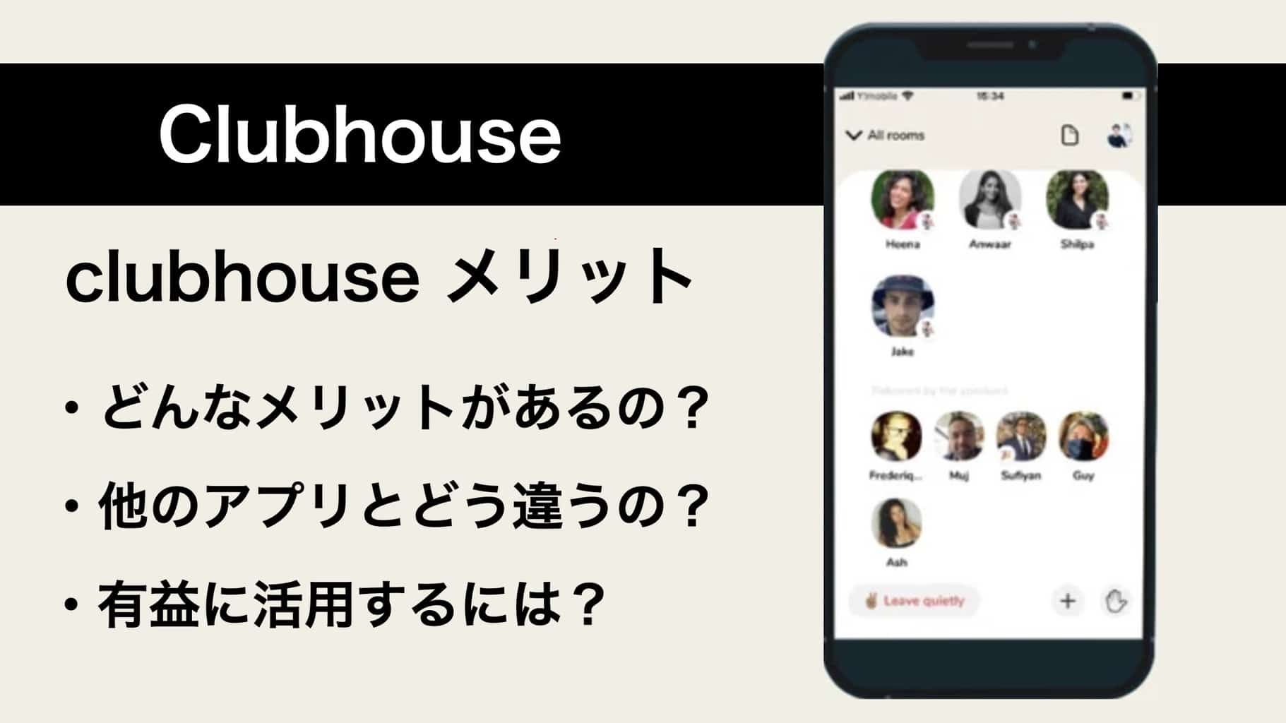 clubhouse メリット