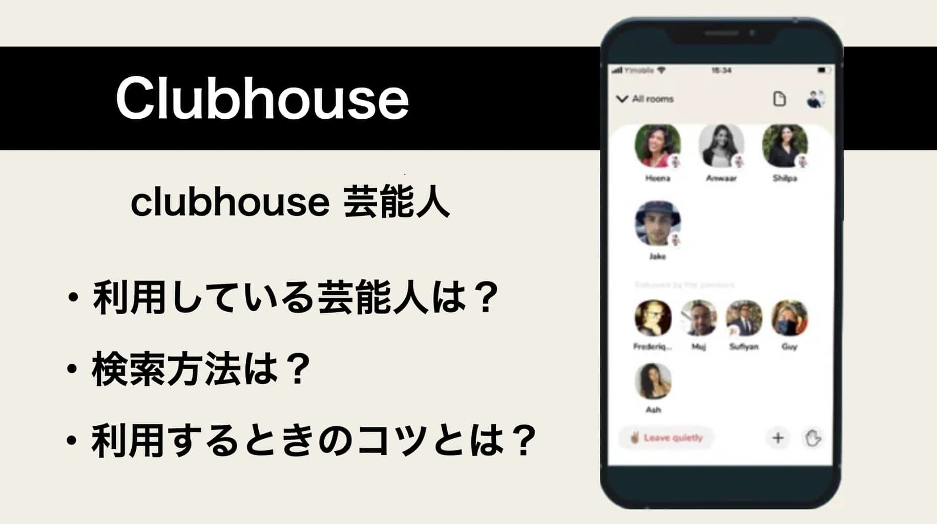 clubhouse 芸能人