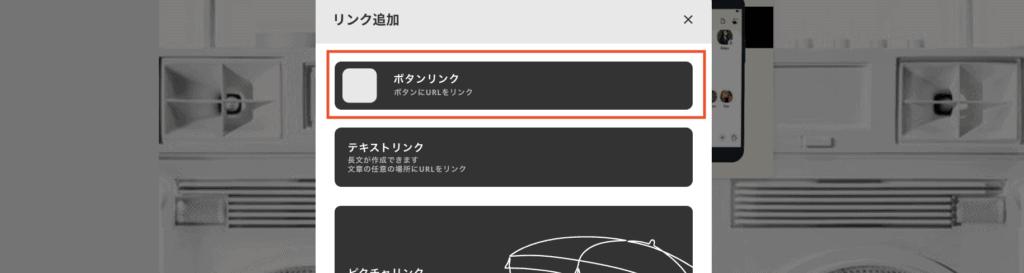 リンクの種類を選択