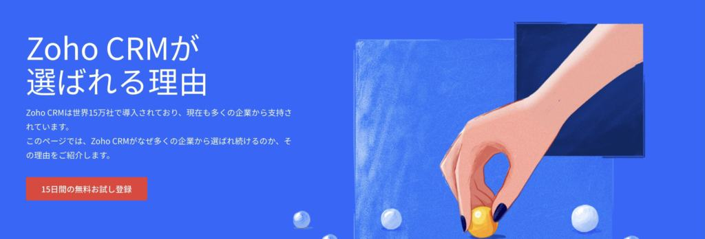 Zohoホームページ