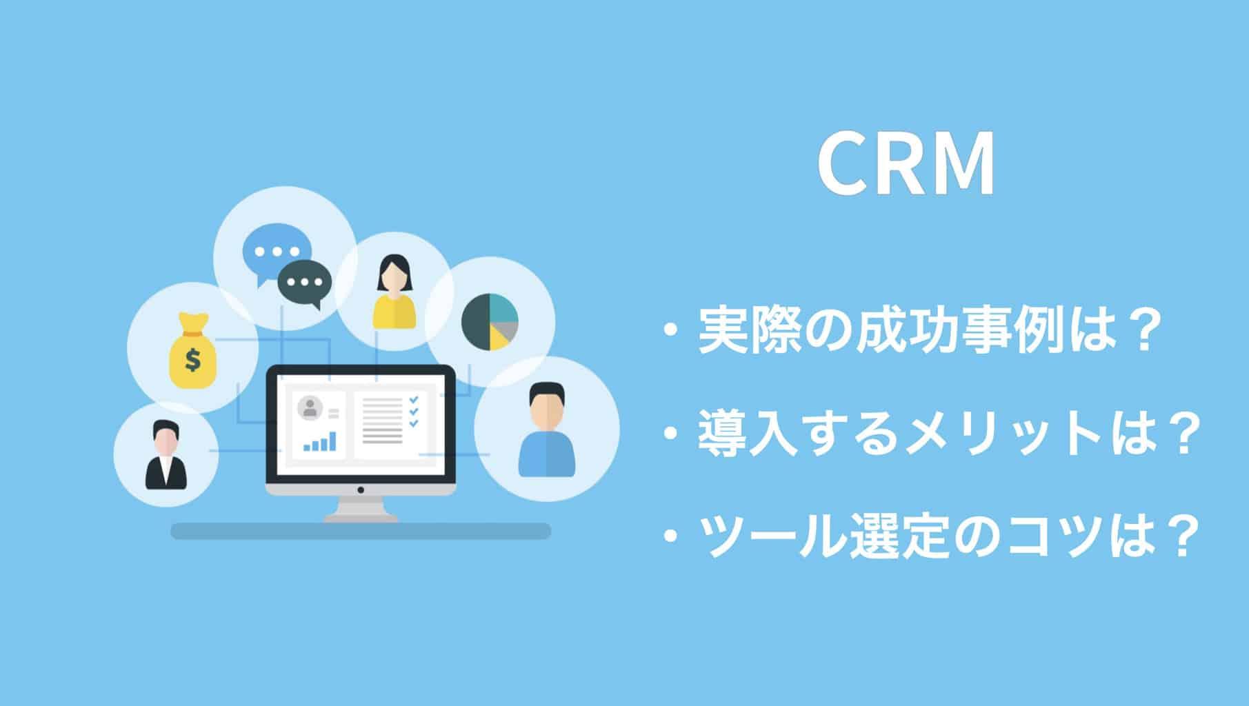 CRMの成功事例から学ぶ!導入すべき理由や注意点
