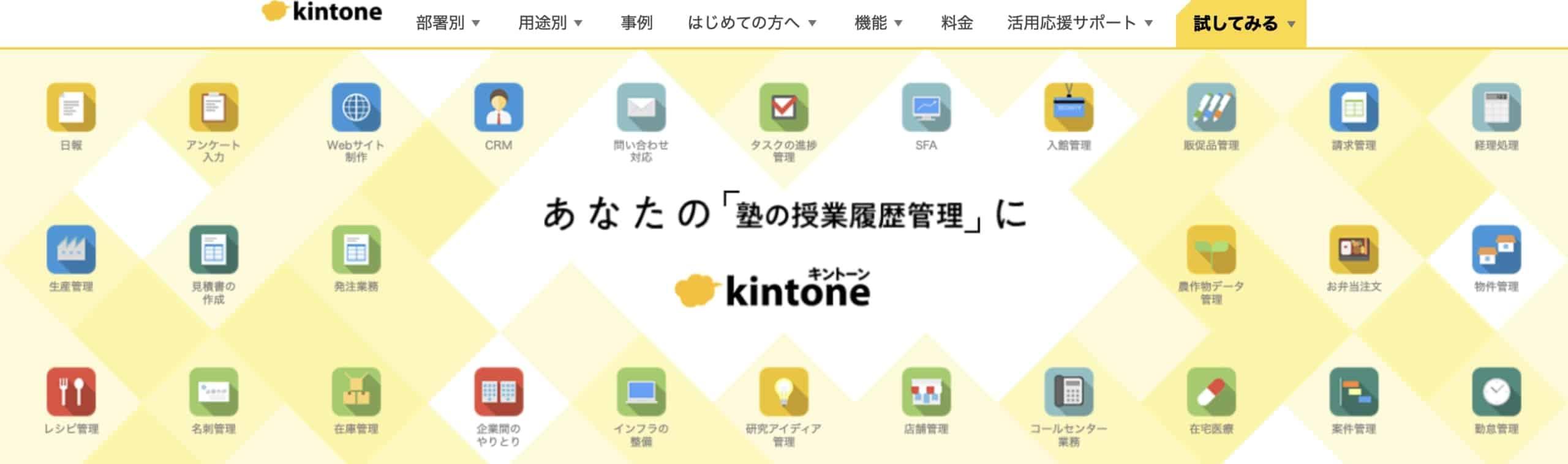 kintoneホームページ