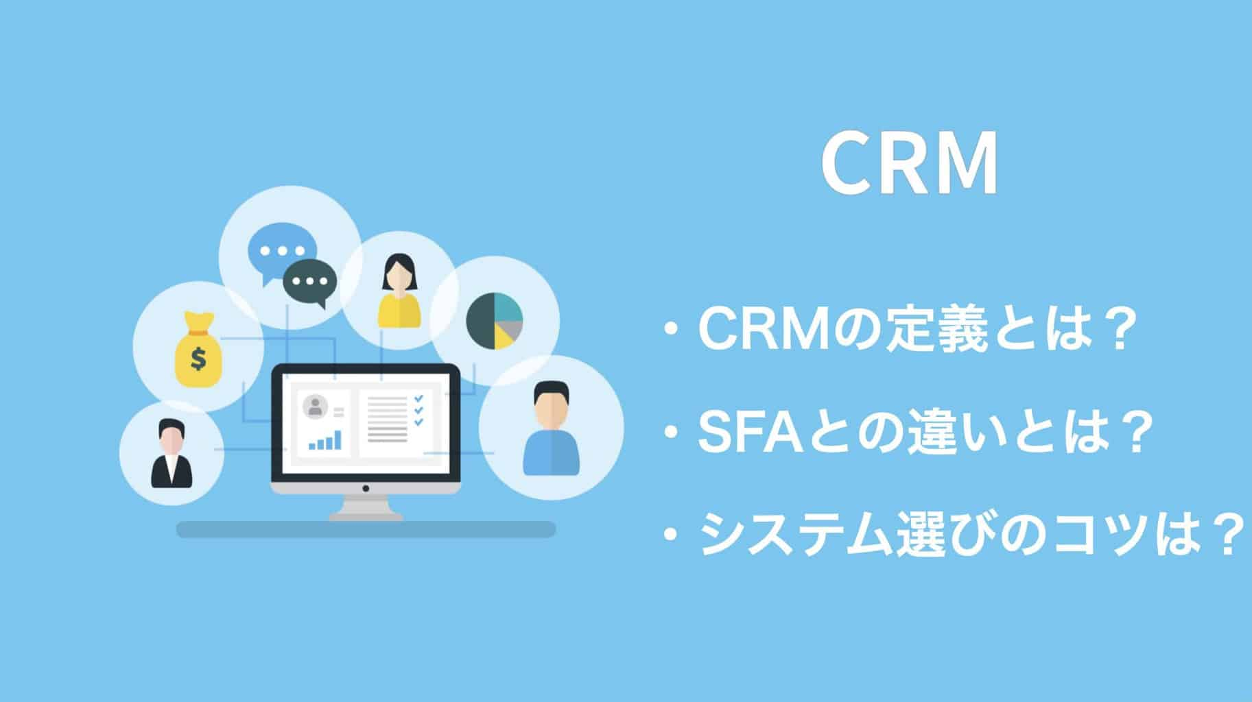 CRMの定義とは?必要とされる背景や具体例を解説!