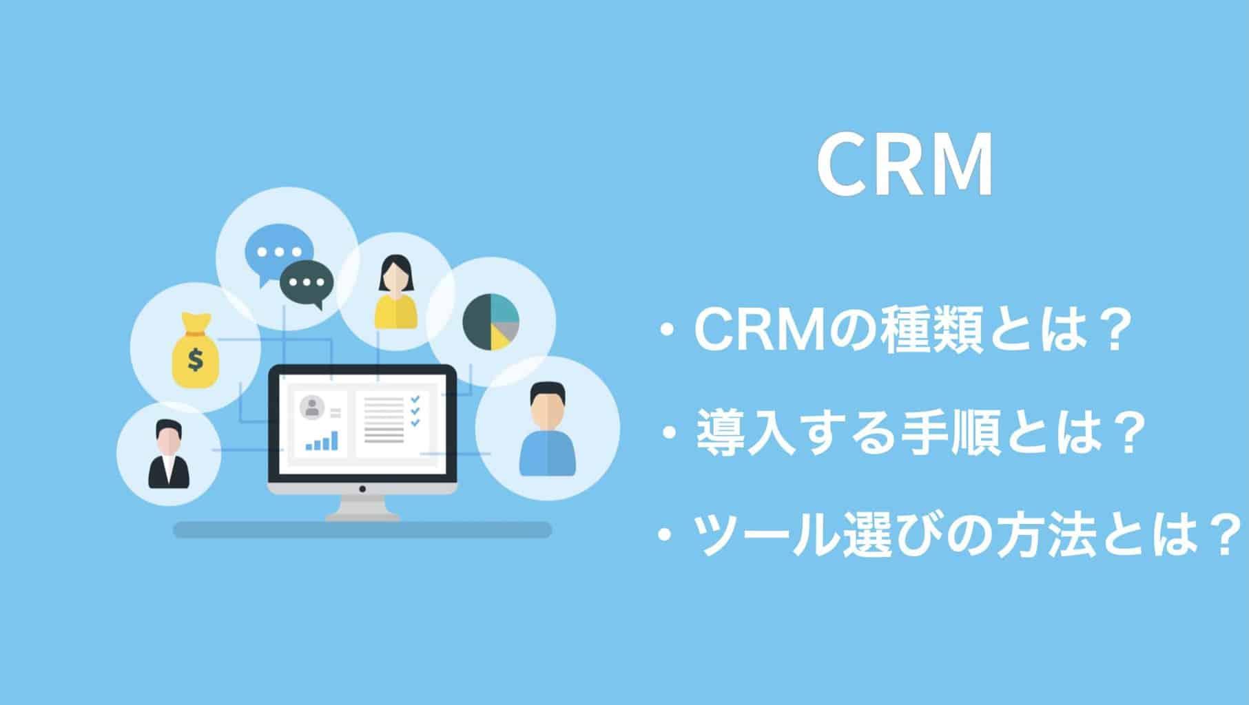 CRMの種類とは?導入すべきおすすめツール5選