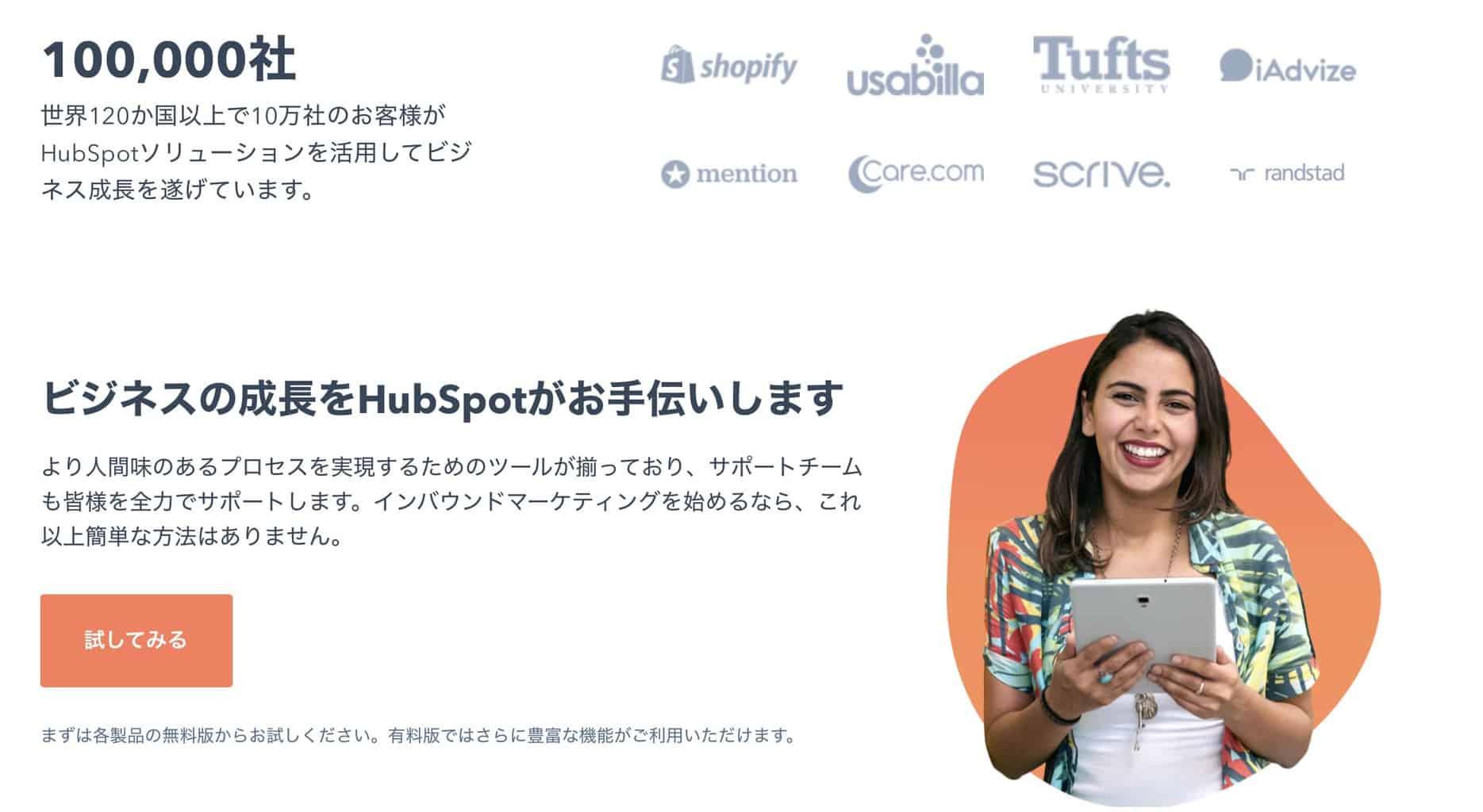 hubspotホームページ