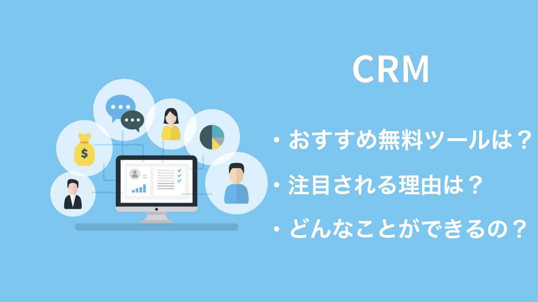 CRMツールを無料で使えるおすすめサービスを紹介!