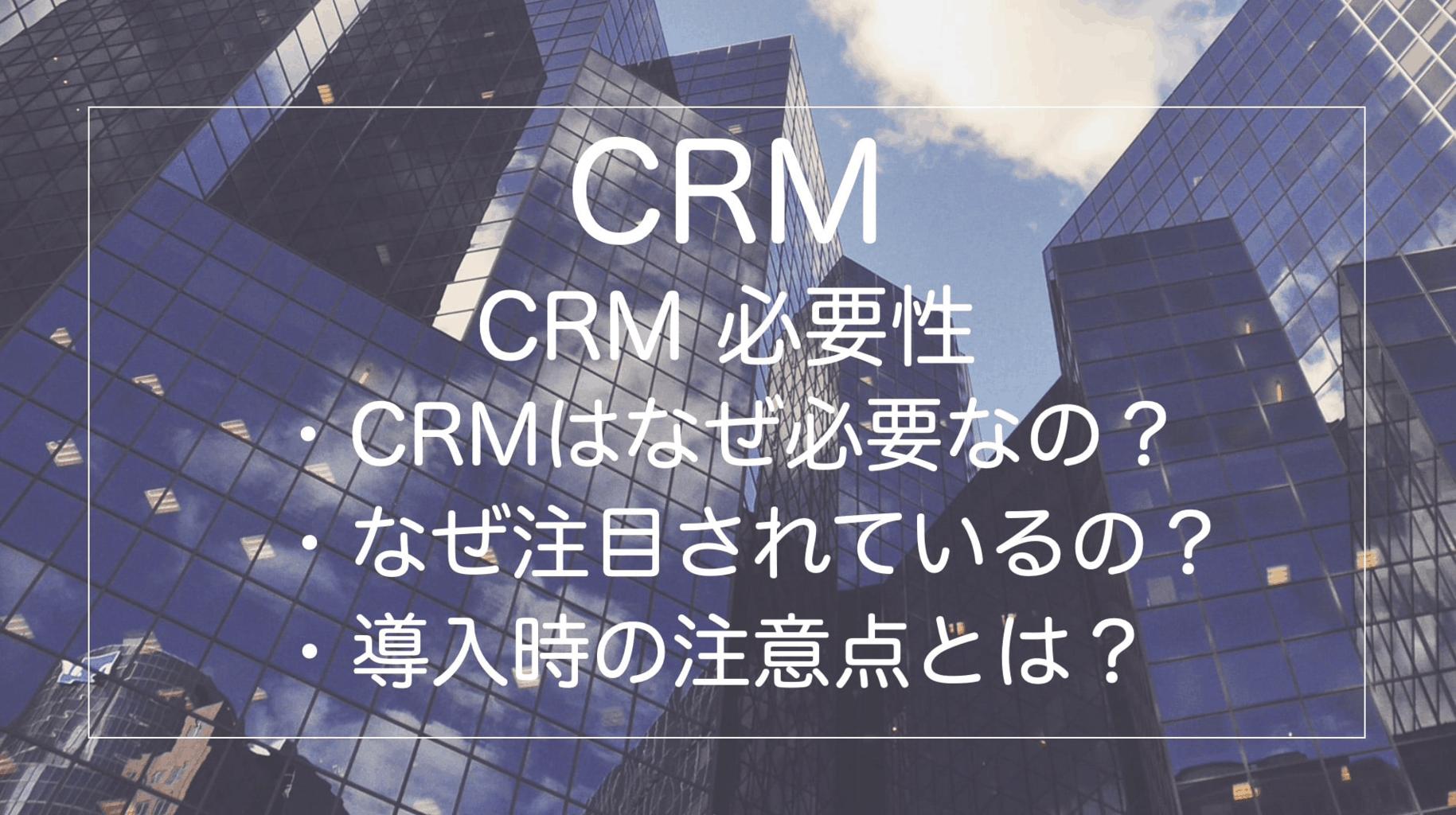 CRM 必要性