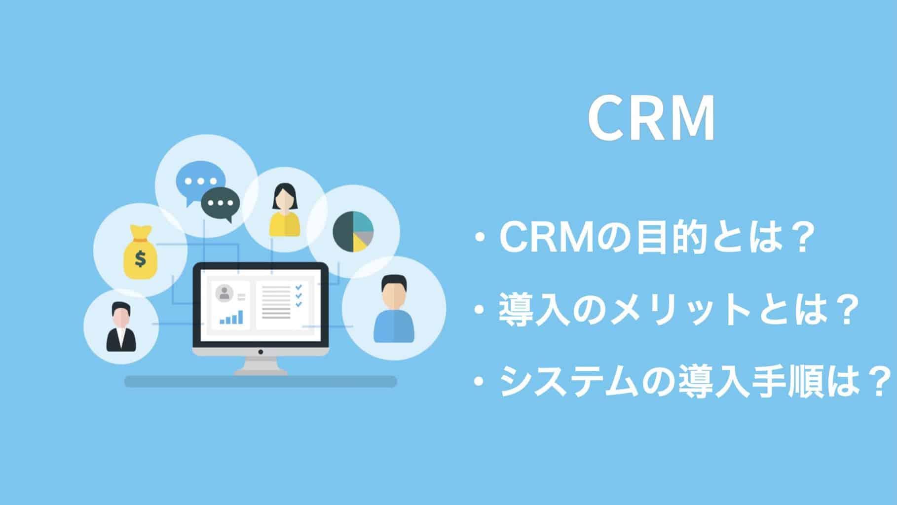 CRMの目的とは?メリットやデメリットも解説!