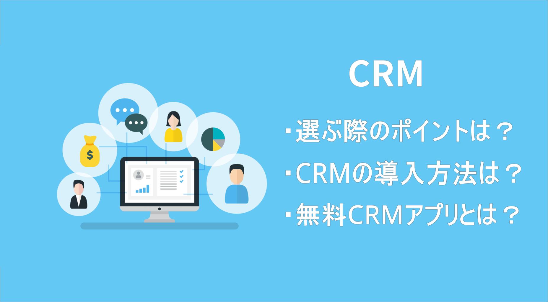 無料で使えるおすすめのCRMアプリとは?CRMを選ぶ際のポイントや導入手順も紹介!のアイキャッチ画像(編集版)