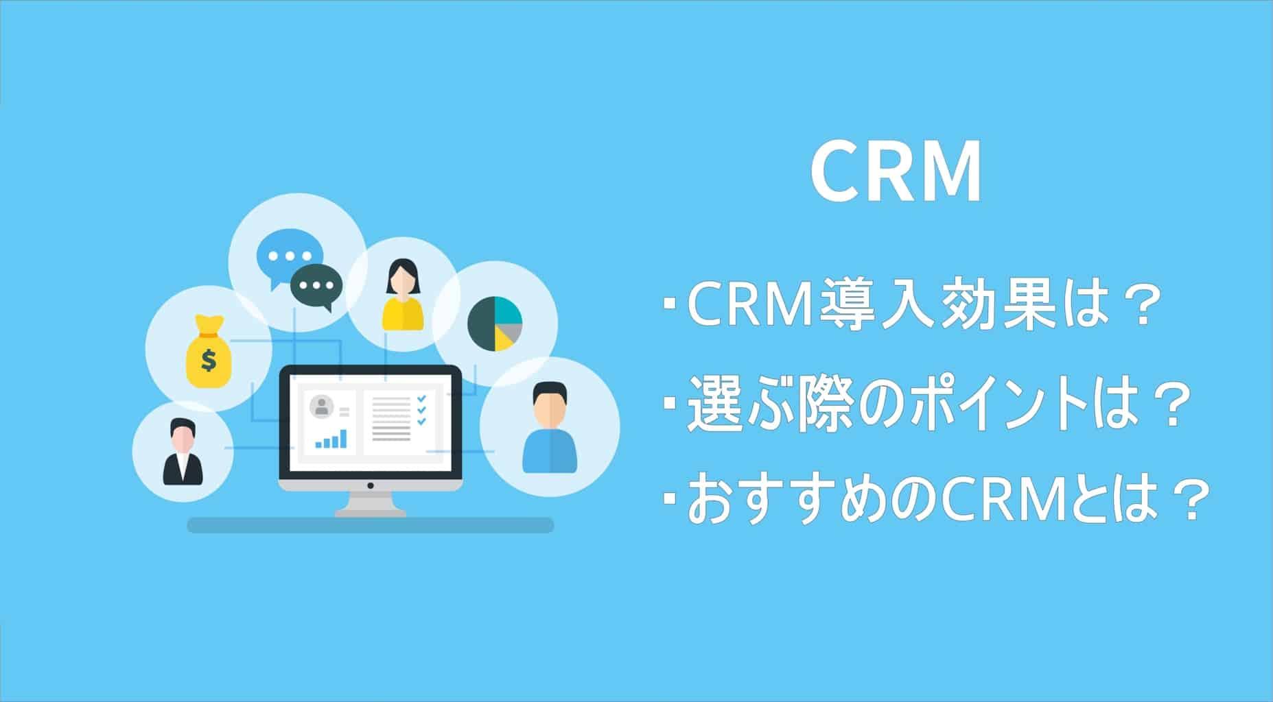 おすすめなCRMランキングTop15!CRMを選ぶ際のポイントも紹介