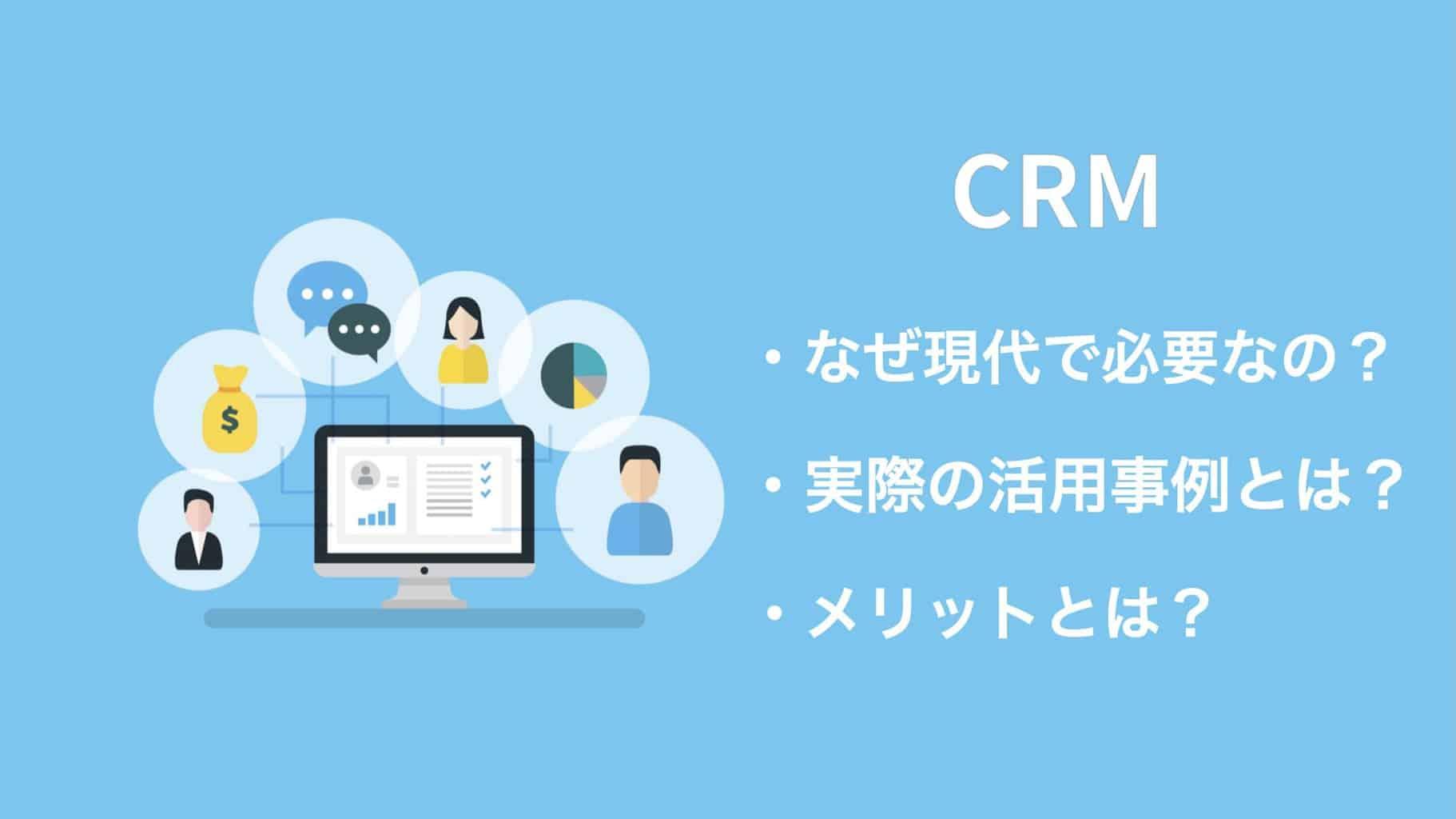 CRMのマーケティング事例とは?メリットも解説!