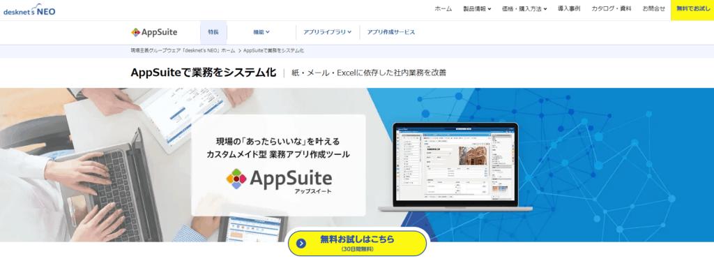 Appsuite公式サイトの画像
