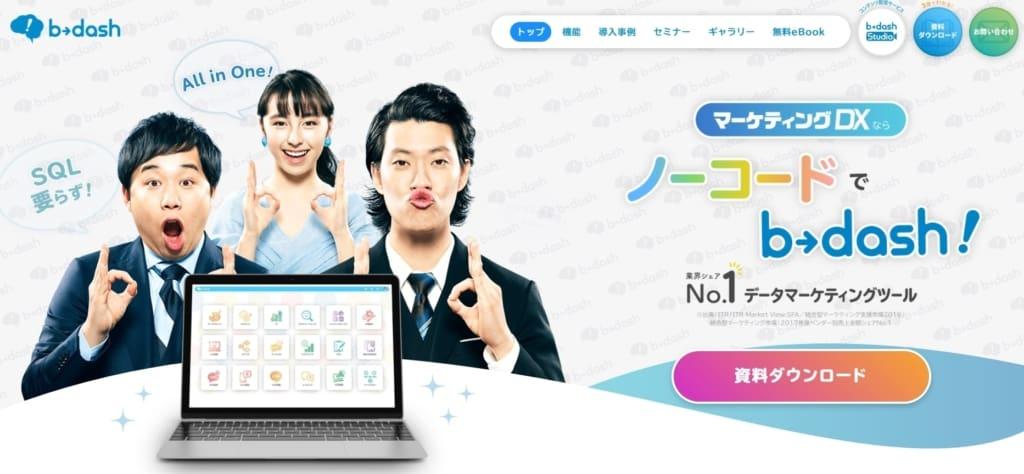 B-dash公式サイトの画像