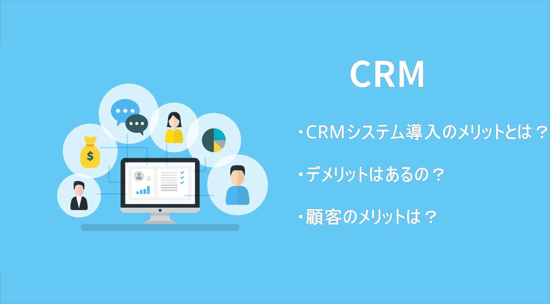 CRMを導入するメリット・デメリットとは?顧客にとってのメリットも紹介!