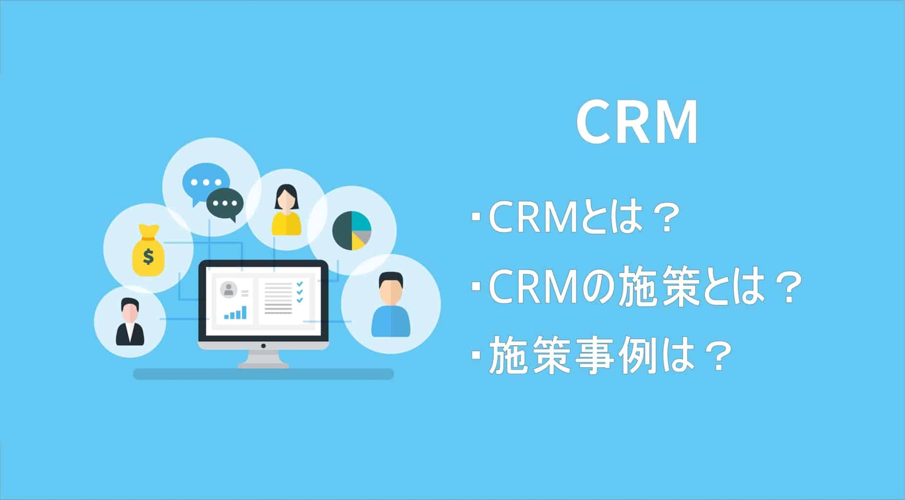 CRMを活用した施策とは?施策事例も紹介!