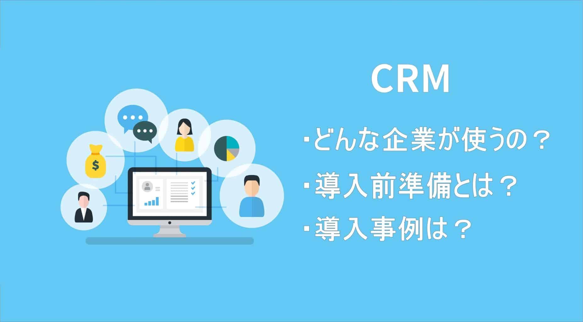 CRMを導入している企業とは?導入前に準備することや企業の導入事例も紹介!