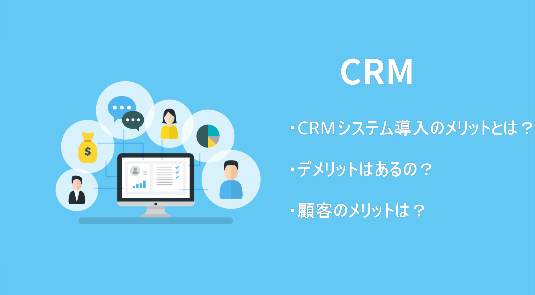 CRMを導入するメリットとデメリットとは?詳しく解説!