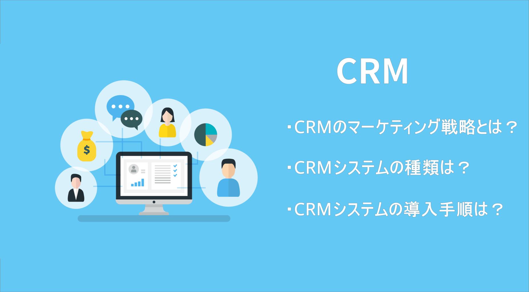 CRMシステムの導入手順とは?CRMシステムの種類やマーケティング戦略も紹介!