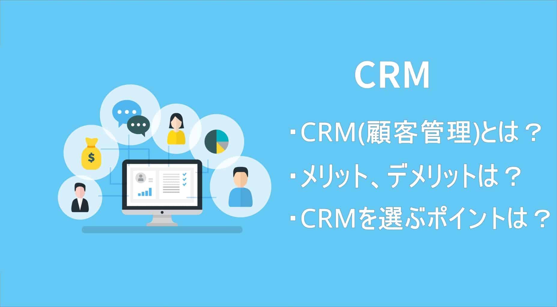 CRM(顧客管理)とは?メリット・デメリットやCRMを選ぶポイントも紹介!