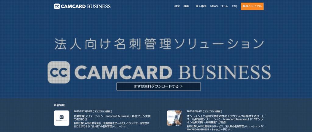 Camcard Business公式サイトの画像