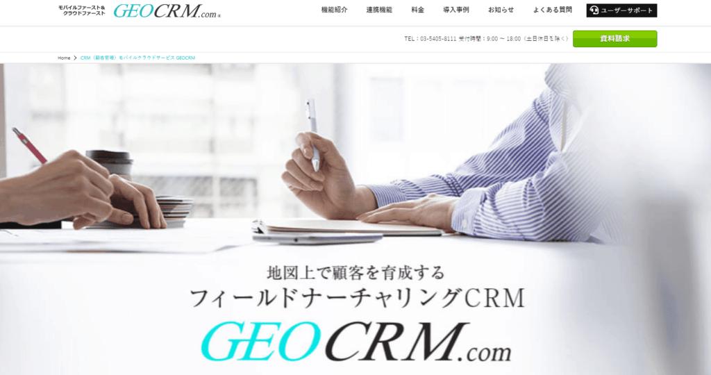 GEOCRM公式サイトの画像