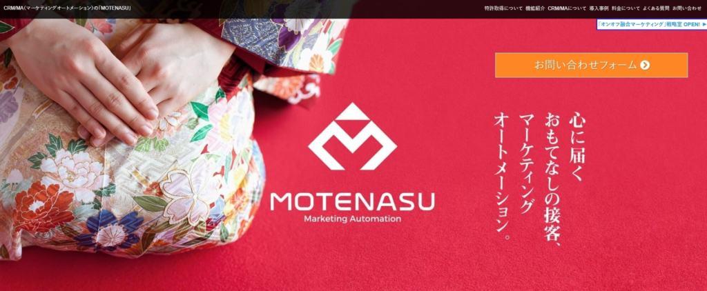 MOTENASU公式サイトの画像