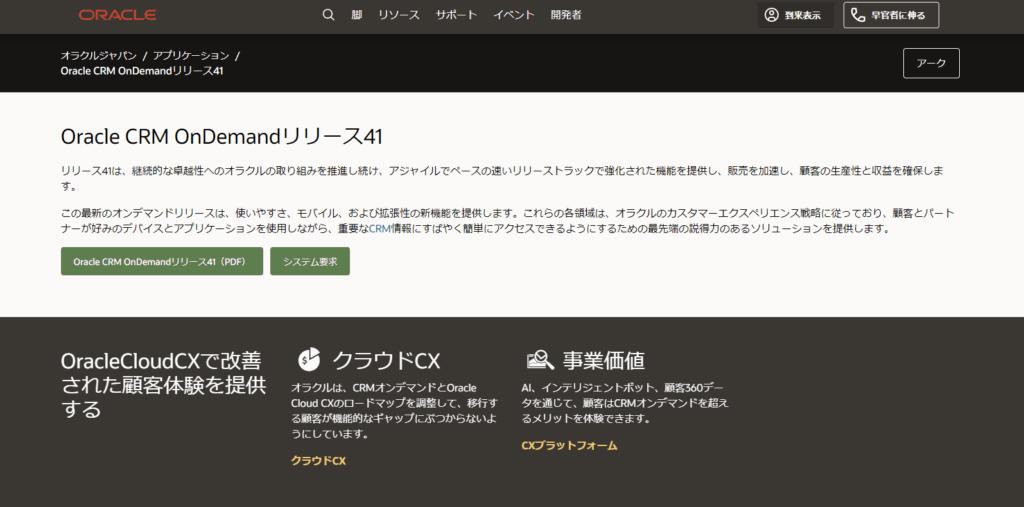 Oracle CRM公式サイトの画像
