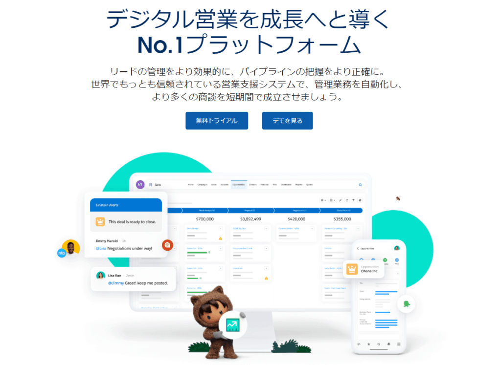 Salesforce公式サイトの画像